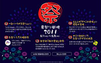 夏祭り2011.png